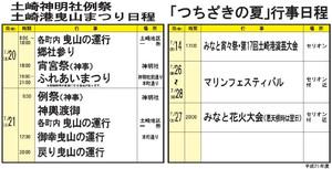 Schedule25
