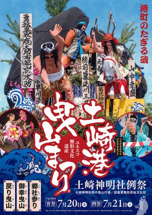 2018h30hikiyama_poster